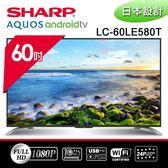 【結帳驚喜價】送WMF 高身湯鍋24cm【SHARP 夏普】 60型 LED液晶電視 LC-60LE580T