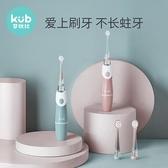 智慧兒童電動牙刷2-6-12歲軟毛防水嬰幼兒男女寶寶牙刷 童趣屋
