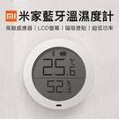 米家 藍牙 溫濕度計 LCD 智能家庭 ...