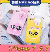 【萌萌噠】iPhone 7  (4.7吋)  韓國KAKAO卡通保護殼 立體趴趴兔子小熊  全包矽膠軟殼 手機殼 外殼