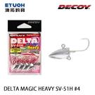 漁拓釣具 DECOY DELTA MAGIC HEAVY SV-51H #4 [汲投鉤]