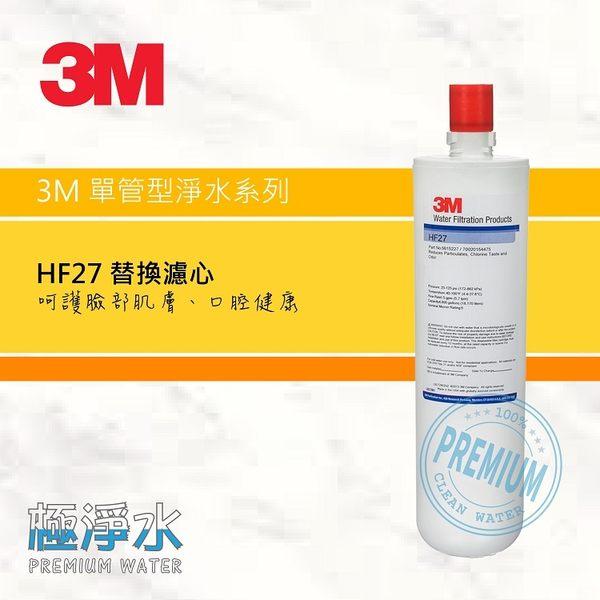 3M HF27洗滌清潔淨水系統替換濾心 臉部清潔 口腔清潔 蔬果清洗 極淨水