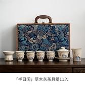 小院遇見 中式陶瓷功夫茶具泡茶套裝辦公室會客茶壺茶杯禮盒裝 雙十同慶 限時下殺