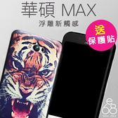 贈貼 ASUS ZenFone Max ZC550KL Z010DD 手機殼 立體浮雕 彩繪軟殼 保護套 超人 隊長 圖案 耐摔 保護殼