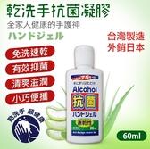 [現貨]75%酒精抗菌乾洗手液 快速出貨 外銷日本 60ml凝膠隨身瓶 防疫必備