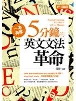 二手書博民逛書店 《一本有感!5分鐘的英文文法革命》 R2Y ISBN:9869454496│吳靜