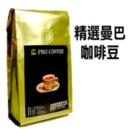 【曼巴咖啡豆】新鮮烘焙‧黃金比例 獨家嚴選 1磅裝*10入