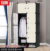 簡易衣櫃組裝塑料組合儲物收納臥室樹脂小櫃子布藝簡約現代經濟型【限量85折】