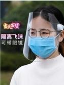 現貨-透明面罩全臉防護面具防雨防飛沫雨衣雙帽檐男女士兒童擋雨防目鏡 貝芙莉