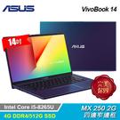 【ASUS 華碩】VivoBook 14 X412FL-0058B8265U 14吋輕薄筆電-孔雀藍 【贈威秀電影序號-1月中簡訊發送】