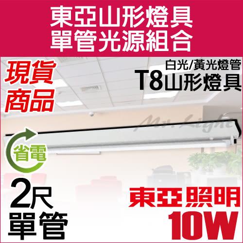 【有燈氏】附發票 東亞 LED 山形 2尺 T8 10W 單管吸頂燈具組 含原廠燈管【LTS-2143XAA】