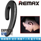 【妃航】REMAX RB-T20 藍芽/...