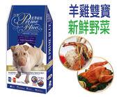 【LCB藍帶廚坊 - 第2包9折】羊雞雙寶7.5kg - 狗飼料