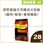 寵物家族-Earthborn原野優越天然糧成犬低敏配方 (雞肉+鮭魚+葡萄糖胺)28lb