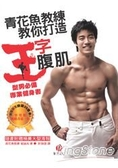 青花魚教練教你打造王字腹肌─型男必備專業健身書