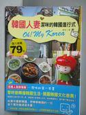 【書寶二手書T8/旅遊_OIA】韓國人妻-潔咪的韓國進行式_潔咪