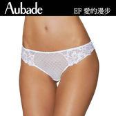 Aubade-愛的漫步S-L鑲綴蕾絲三角褲(白)EF