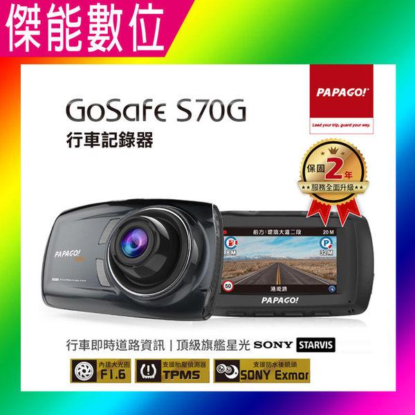 PAPAGO GoSafe S70G 【贈32g】GPS測速提醒行車記錄器 支援S1後鏡 原廠保固兩年