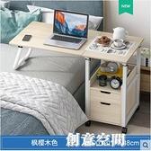 可移動升降床邊桌家用電腦桌學生學習床上書桌臥室懶人簡約小桌子 NMS創意新品