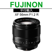 FUJIFILM XF 56mm F1.2 R 超大光圈鏡頭*(平輸)