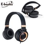 E-books S62 全音頻頭戴式音控摺疊耳麥-金