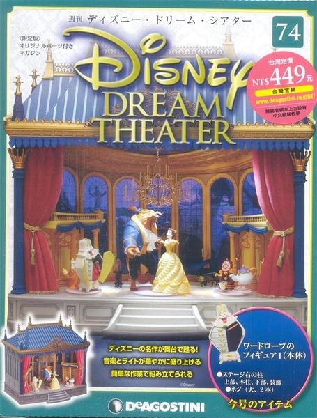 Disney Dream Theater 0327/2018 第74期