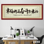 背景墻書房裝飾畫書法企業拼搏辦公室自粘墻貼畫墻紙勵志字畫客廳 LR5234【原創風館】