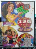 挖寶二手片-P09-383-正版DVD-動畫【艾蓮娜公主 難忘的慶典】-迪士尼 國英語發音