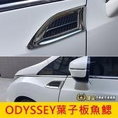 HONDA本田【ODYSSEY葉子板魚鰓】2015-2021年ODYSSEY 奧德賽外觀 車側裝飾 車身飾條 仿進氣