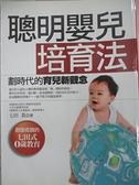 【書寶二手書T8/保健_B6I】聰明嬰兒培育法_七田真