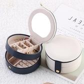 珠寶盒 新品便攜首飾盒公主歐式韓國簡約小號迷你耳環耳釘手飾品收納盒 尾牙