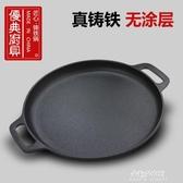 (免運) 煎餅鍋煎餅鏊子無塗層不粘鍋電磁爐燃氣通用烙餅鍋平底鍋煎鍋