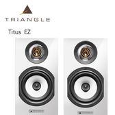 【新竹勝豐群音響】法國Triangle Esprit Titus  EZ 書架型喇叭 白色 (Paradigm/Integra/Marantz)