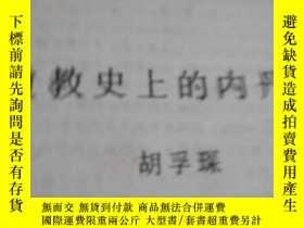 二手書博民逛書店罕見道教史上的內丹學Y19658 胡孚琛 天津市氣 功科學研究會