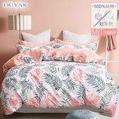 《DUYAN竹漾》 100%精梳純棉單人床包被套三件組-粉黛未央