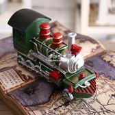 歐式復古創意火車存錢罐裝飾品擺件擺飾客廳家居工藝品臥室電視柜  伊莎公主