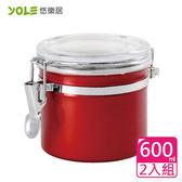 【YOLE悠樂居】CANDY不鏽鋼密封保鮮罐-600ML(2入)
