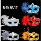 面具 面罩 威尼斯 半臉電鍍面具(百合花...