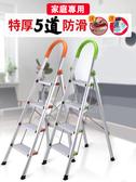 梯子家用梯子鋁合金加厚折疊梯人字梯扶梯四五步室內閣樓梯工程梯【 出貨】