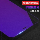 88柑仔店~三星A6+紫光鋼化玻璃膜A7 2018抗藍光手機膜A9 2018防爆保護貼膜