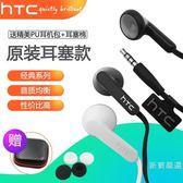 線控耳機 HTC耳機手機 耳塞式有線控運動面條入耳式通用帶麥男女生耳機 交換禮物熱銷款