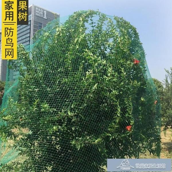 防鳥網 防鳥用網櫻桃戶外樹果園葡萄菜園池塘陽臺防護種植果樹網罩大棚罩