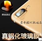 88柑仔店~蘋果iphone7鏡頭鋼化膜蘋果7plus鋼化攝像頭貼鋼化玻璃膜防刮