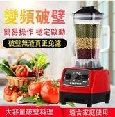 台灣 12h出貨 110V破壁機 攪拌機 破壁豆漿機 果汁機 研磨機 電動果汁機 冰沙機