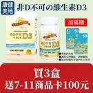 非D不可の維生素D3(800IU,120顆/瓶)3盒組贈7-11商品卡100元