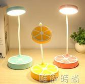 檯燈 可愛清新棒棒糖橙子充電led台燈 觸摸式可調節護眼學習桌面台燈   igo     唯伊時尚