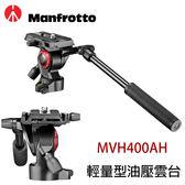 ◎相機專家◎ Manfrotto MVH400AH 輕量型油壓雲台 平座式 攝影 微單適用 500AH可參考 正成公司貨