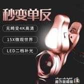 手機鏡頭補光燈二合一蘋果安卓通用超廣角微距高清美顏外置攝像頭 WD魔方數碼館