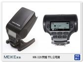 附柔光罩 Meike 美科 MK320 閃光燈 閃燈  (MK-320,TTL,公司貨)