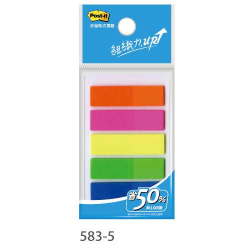 [奇奇文具]【3M Post-it 標籤紙】583-5(非抽取式)全彩標籤11.7×44mm